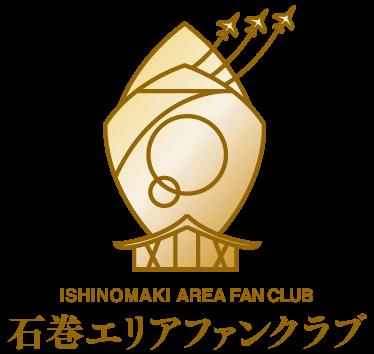 石巻エリアファンクラブ