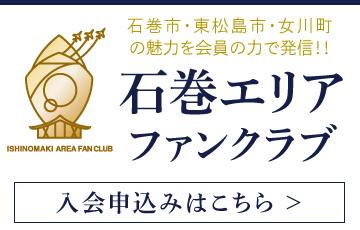 石巻エリアファンクラブ入会申し込みはこちら